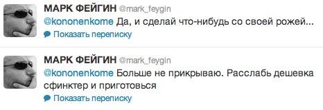 Твиттер  Отклики 2