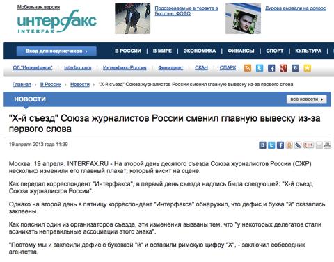 http://idiot.fm/wp-content/uploads/2013/04/csoyuz-zhurnalistov.png