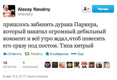 Навальный666