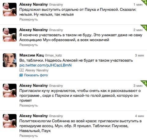 Навальный сливает