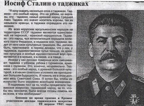 О таджиках